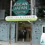 ASEAN ヘルス&ウエルネス展