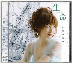 初めてのCDアルバム『生命〜いのち〜』