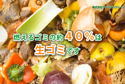 燃えるゴミの約40%は生ゴミです