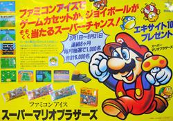 昭和61 年のスーパーマリオアイスのキャンペーンポスター