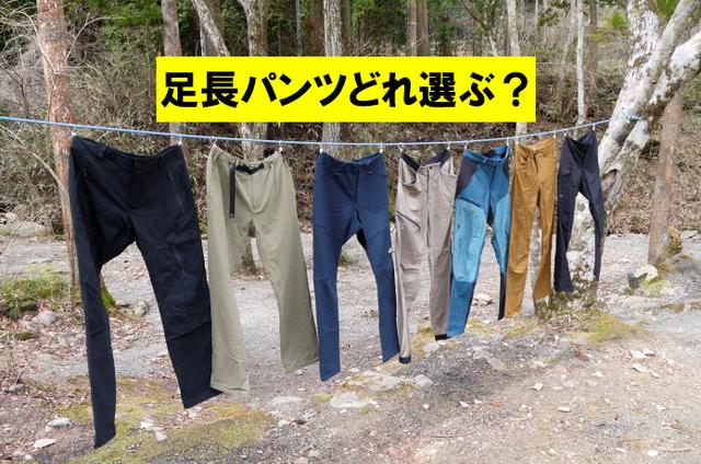 【2019年新作】足が長く見えると評判の山パンツ集めました!