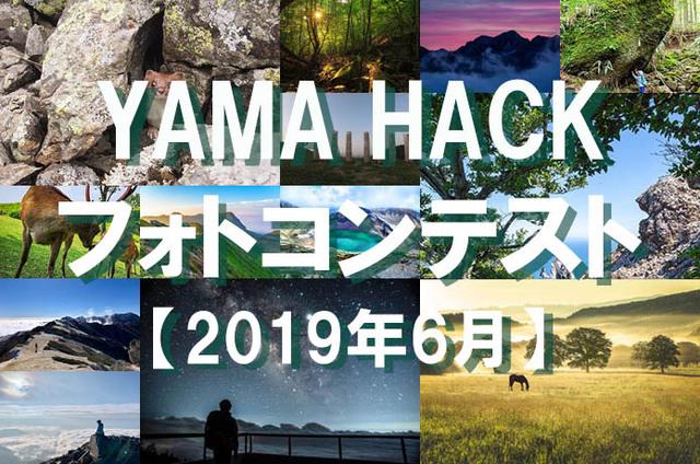 YAMA HACKフォトコンテスト入選&ノミネート作品【2019年6月】
