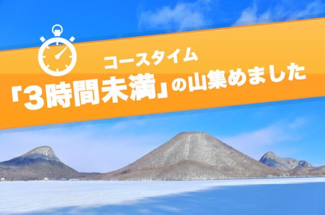 サクッと登山を!「最短コースタイム3時間未満の山」